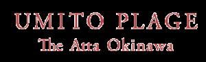沖縄にあるリゾートホテルUMITO PLAGE The Atta Okinawaのオフィシャルロゴ